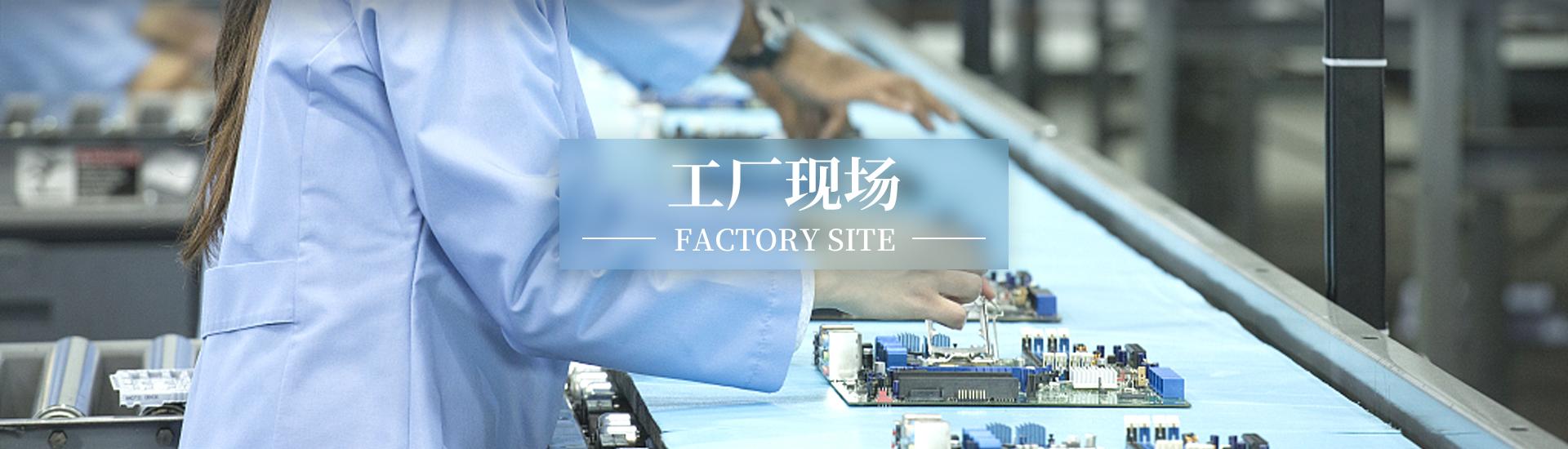 PCBA 工厂